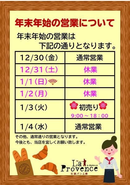 【大野目】年末年始営業お知らせPOP.jpg