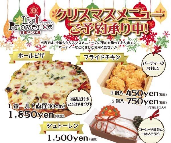 クリスマス大野目.jpg