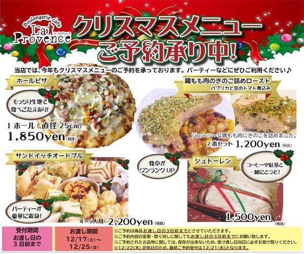 クリスマス松見.jpg