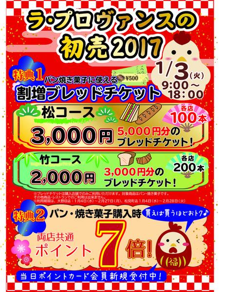初売りポスター.jpg