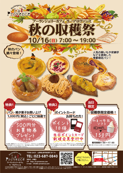 松見収穫祭A4.jpg